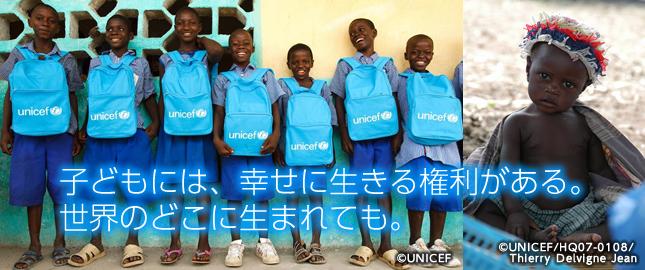 子どもには、幸せに生きる権利がある。 世界のどこに生まれても。