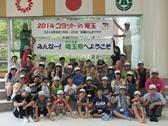 2014コヨットin埼玉